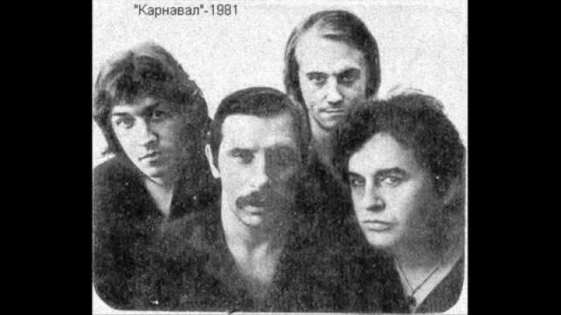 Карнавал - Слезы льет лед 1981г.