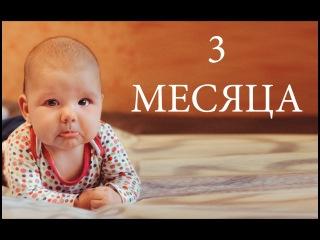 Ребенку  3 месяца - Senya Miro
