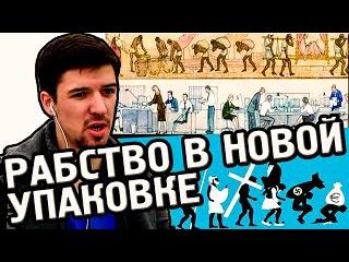 ПРО РАБоту, РАБОВ И СИСТЕМУ ВЦЕЛОМ! Пока не поздно - найди себя! | Kirill Barsukov