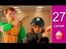 Сериал Анжелика 27 серия 7 серия 2 сезона - комедия 2015 года