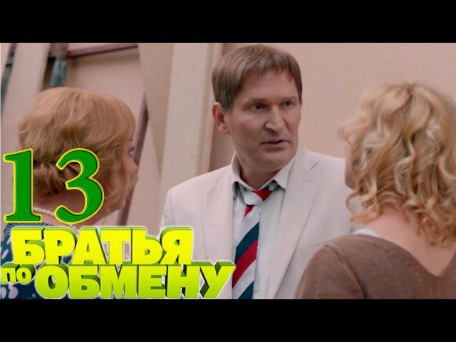 Братья по обмену 13 серия 3 серия 2 сезон русская комедия