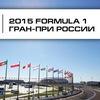 Волонтёры 68 Formula 1 Sochi 2015