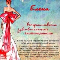 Елена Пермь