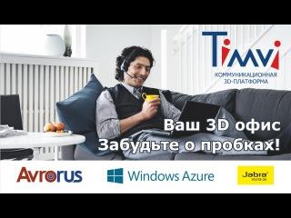 Как работает 3D Timvi