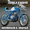 Подслушано мотоцикл минск
