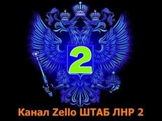 Воскресный выпуск новостей на канале Zello ШТАБ ЛНР от 26 10 2014г