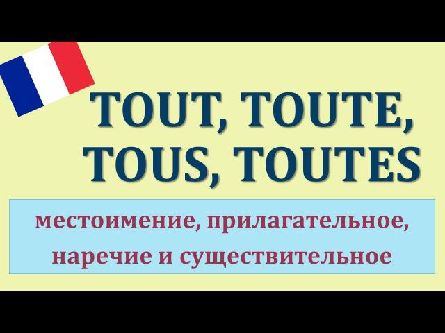 Урок 118 Tout tous toute toutes pronoms adjectifs adverbes Французский