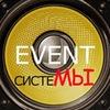 Аренда Прокат Звука, Света, Сцены в Москве