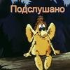 подслушано-Покровка)