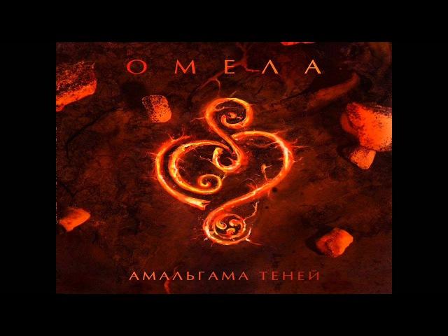 Омела (Omela) - Зимняя Ягода (Winter Strawberry) [feat. Kseniya Kalevala]