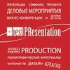 BestPResentation - реклама и PR