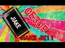 JIAKE JK11 overview Обзор