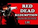 READ DEAD REDAMPTION - СМОТРИМ ЧТО ИСПРАВИЛИ ! ОБНОВА 1.01 .