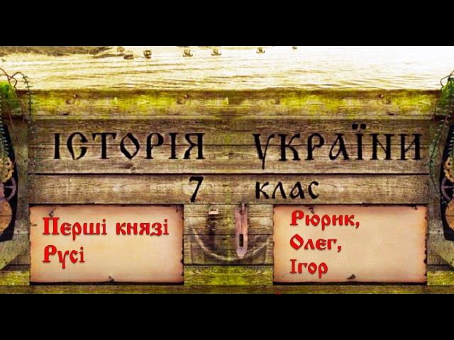 Перші князі Русі (укр.) Історія України, 7 клас.