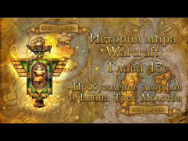 World Of Warcraft История мира Глава 43 Пробуждение Дворфов и Война Трех Молотов 03 04 2016