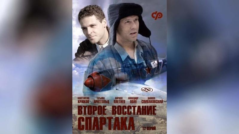 Второе восстание Спартака 2012