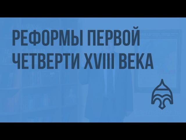 Реформы первой четверти XVIII века Видеоурок по истории России 10 класс