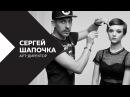 How to cut a Layered Bob. Haircut Tutorial. Sergey Shapochka. LEVEL ACADEMY