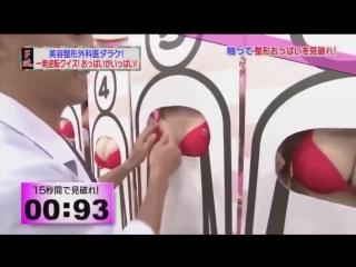 Безумные японские телешоу  силиконовая или натуральная