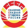 Сгущёнка СССР