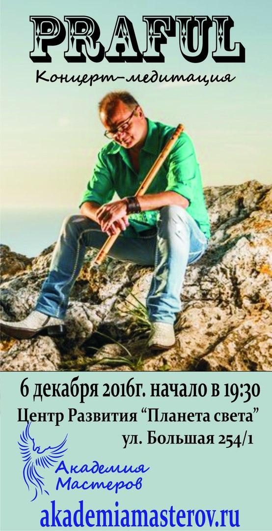 Афиша Новосибирск Прафул (Германия) Концерт-медитация /Новосибирск