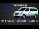 Hyundai Grand Starex HVX Выпуск2