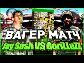 ВАГЕР МАТЧ НА FIFA 17 | Jay Sash VS GoriLLaZZ_CreW