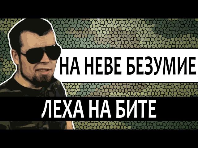 Лёха Медь - На Неве Безумие (Официальное видео) 18