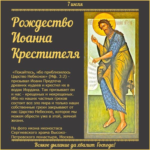 картинка с праздником иоанна крестителя неё намечалась