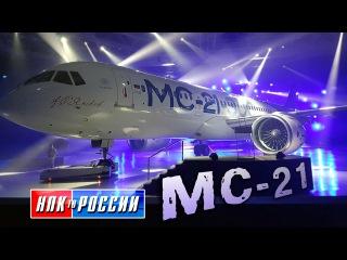 «МС-21» презентация российского среднемагистрального пассажирского самолёта 2016