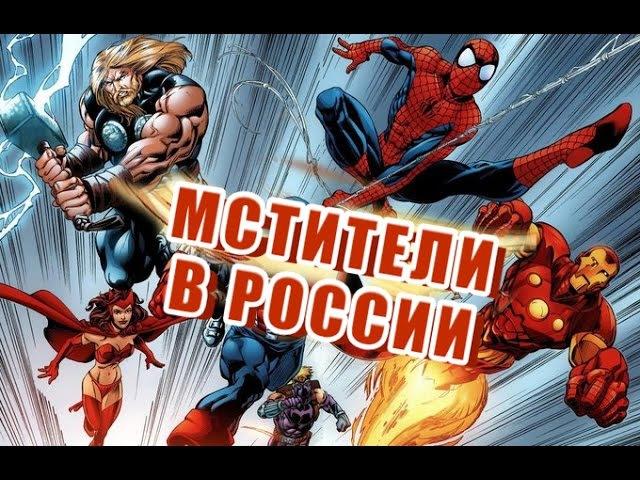 RAP Кинообзор новые мстители эра героев в России