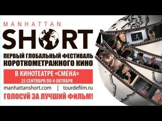 Манхэттенский фестиваль короткометражного кино 2015   Трейлер