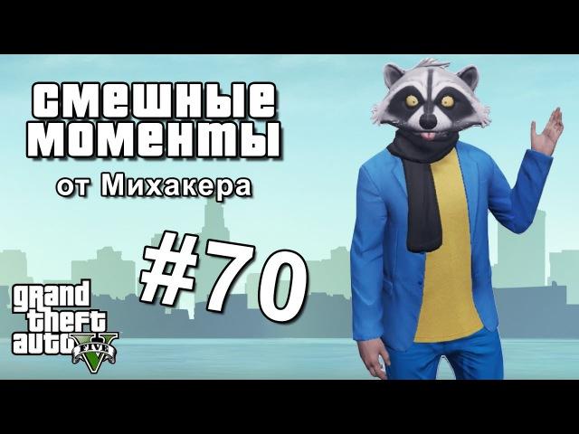 GTA 5 Online Смешные моменты 70 - Невидимка, Пэнто с вещами, Енот в одежде