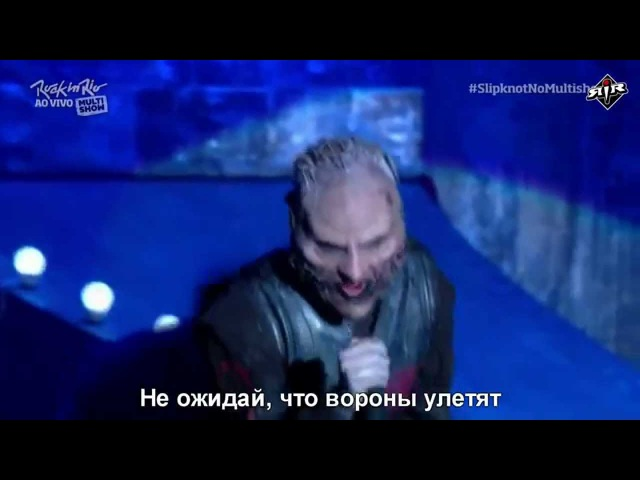 Slipknot - Sarcastrophe live 2015 Rio russub русские субтитры перевод