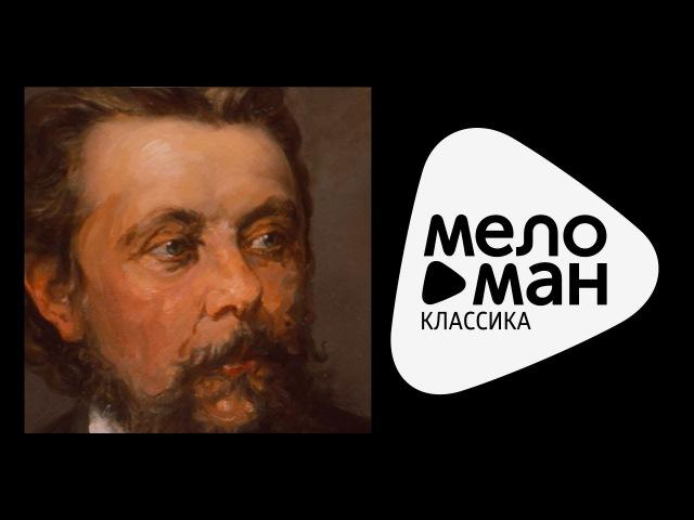 МУСОРГСКИЙ Картинки с выставки Mussorgsky Svetlanov Pictures at an Exhibition