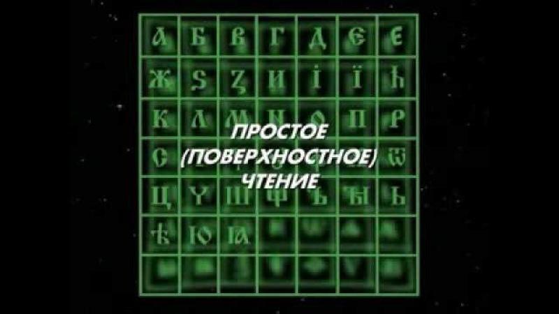 Сакральный смысл Древнеславянской Буквицы Тайна Русского языка и что такое Азбучные Истины