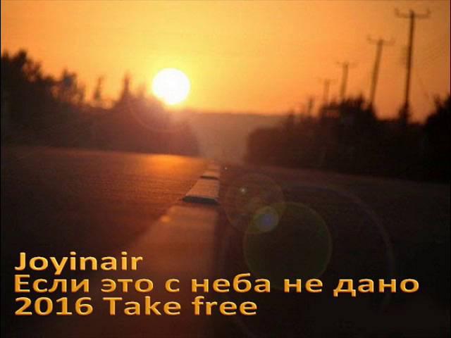 Joyinair Если это с неба не дано album version