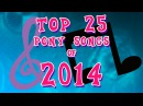 Top 25 Pony Songs of 2014 - Community Voted
