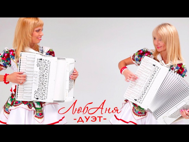 ACCORDION GIRLS BAND LiubAnya дуэт аккордеонисток ЛюбАня ВО САДУ ЛИ В ОГОРОДЕ COVER CLIP