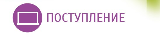il.tsu.ru/about/howtoenter.php