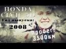 HONDA CIVIC 2008г С пробегом 3500км ILDAR AVTO PODBOR