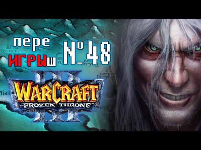 переИГРЫш 48 - Warcraft 3: The Frozen Throne