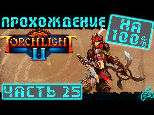 Torchlight 2 Скиталец Хардкор Мастер Часть 25 Грибные пещеры Царь боровик