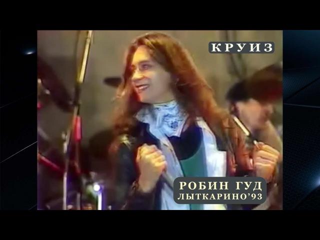 КРУИЗ 'Робин Гуд' Лыткарино 1993