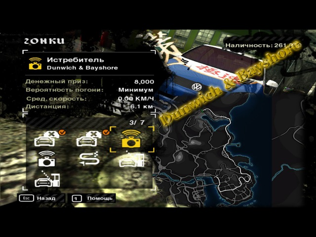 NFS: Most Wanted 2005 PC - Black List 8 Jewels - Dunwich Bayshore