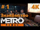 Прохождения Metro Last Light Redux – часть 1: Изучаем бункер