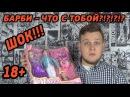Товарищ Сафронов - Вредные Игрушки - Спасите Барби ! а еще тут демоны-собачки и крыса