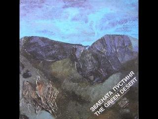 Sergei Djokanov - The Green Desert (FULL ALBUM, electronic / ambient, 1985, Bulgaria)