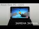 Ремонт ноутбука Asus Eee PC 1005HAG замена разбитой матрицыэкрана, дисплея