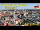 Мариенплац. Мюнхен. Достопримечательности Баварии. Самые красивые города Германии.